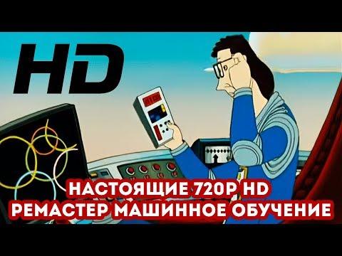 Тайна третьей планеты мультфильм hd
