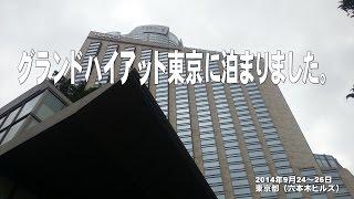 グランドハイアット東京に泊まりました。~なんか、すべてにおいてオシャレ~