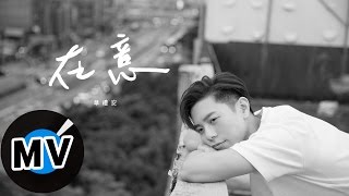 Repeat youtube video 韋禮安 Weibird Wei - 在意 What You Think Of Me (官方版MV)