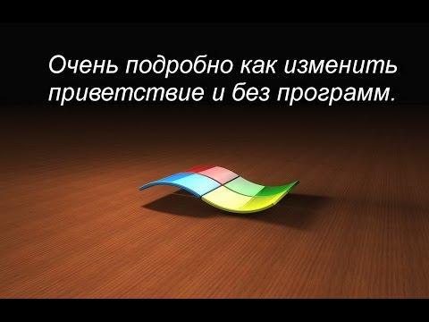 Изменить картинку приветствия на Windows 7 без программ.(ПОДРОБНО)