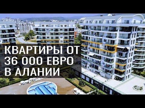 Новый жилой комплекс в Алании. Квартиры 1+1 от 36000 евро, рассрочка 2 года