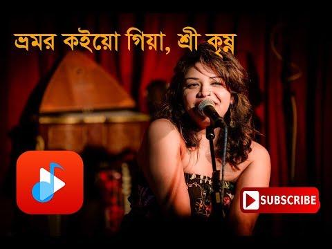 Folk Song Bhromor Koio Giya Female Version ( ভ্রমর কইয়ো গিয়া ) Latest 2018