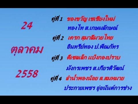 วิจารณ์มวยช่อง 3 เสาร์ที่ 24 ตุลาคม 2558 ศึกจ้าวมวยไทย