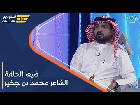 برنامج استديو العمليات | ضيف الحلقة الشاعر محمد بن جخير