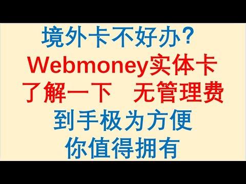 境外银行卡不好办?无管理费的俄罗斯支付宝Webmoney实体卡了解一下,到手极为方便,你值得拥有