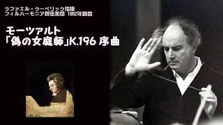 モーツァルト:「偽の女庭師」K.196 序曲
