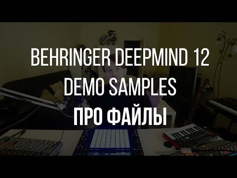 2019 #4b Behringer DeepMind 12 Demo Samples Add-on