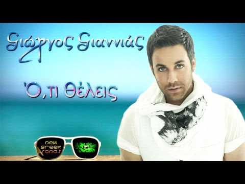 Giorgos Giannias - Oti Theleis | New Song 2012