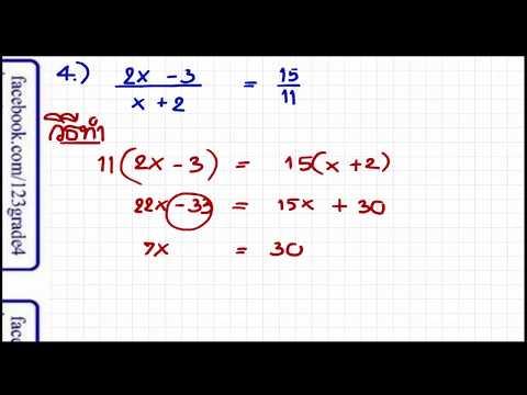 เฉลยคณิตเพิ่มเติม ม 2 เล่ม 1 แบบฝึกหัด 3.1ข._01-01_01-04- 123Grade4