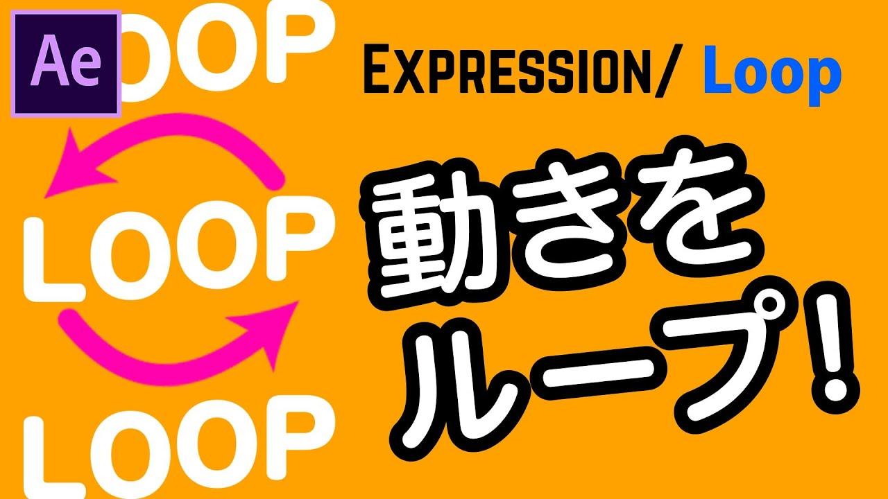 【027】アニメーションをループ!Loopエクスプレッション