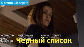 Черный список 5 сезон 10 серия - Русское Промо (Субтитры, 2018) The Blacklist 5x10 Promo