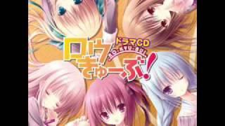 ロウきゅーぶ!ドラマCD 4・第2話part1 ロウきゅーぶ! 検索動画 32