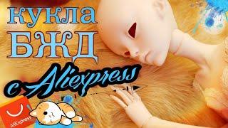 бЖД кукла с АЛИЭКСПРЕСС Моя первая шарнирная кукла Распаковка и обзор BJD Плюсы и Минусы Бутлег