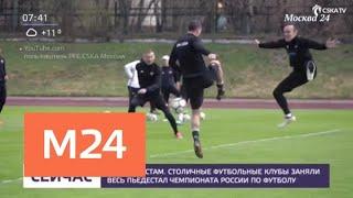 Смотреть видео Столичные футбольные клубы заняли весь пьедестал чемпионата России по футболу - Москва 24 онлайн