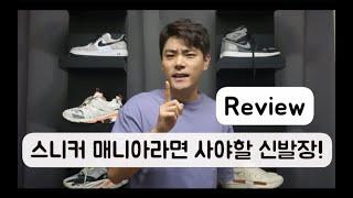 [찬쌤리뷰] 스니커 매니아라면 사야할 신발장! 운동화좀…
