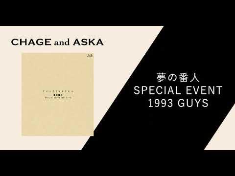 4. 恋人はワイン色 [Audio] [Special Event 1993 GUYS] [Chage&Aska]