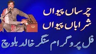 New Saraiki Song 2018 - Charsa Peon Sharab Peon By Khalid Baloch