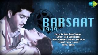 Ab Mera Kaun Sahara | Barsaat | Hindi Film Song | Lata Mangeshkar