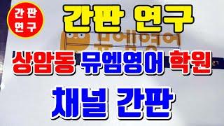 상암동 뮤엠영어학원 채널간판