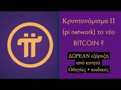 Κρυπτονομισμα π (Pi network) greek.  ΔΩΡΕΑΝ ¨mining¨ από κινητό, Οδηγίες + κωδικός πρόσκλησης