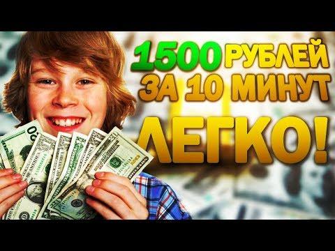 Как заработать 1500 рублей за день