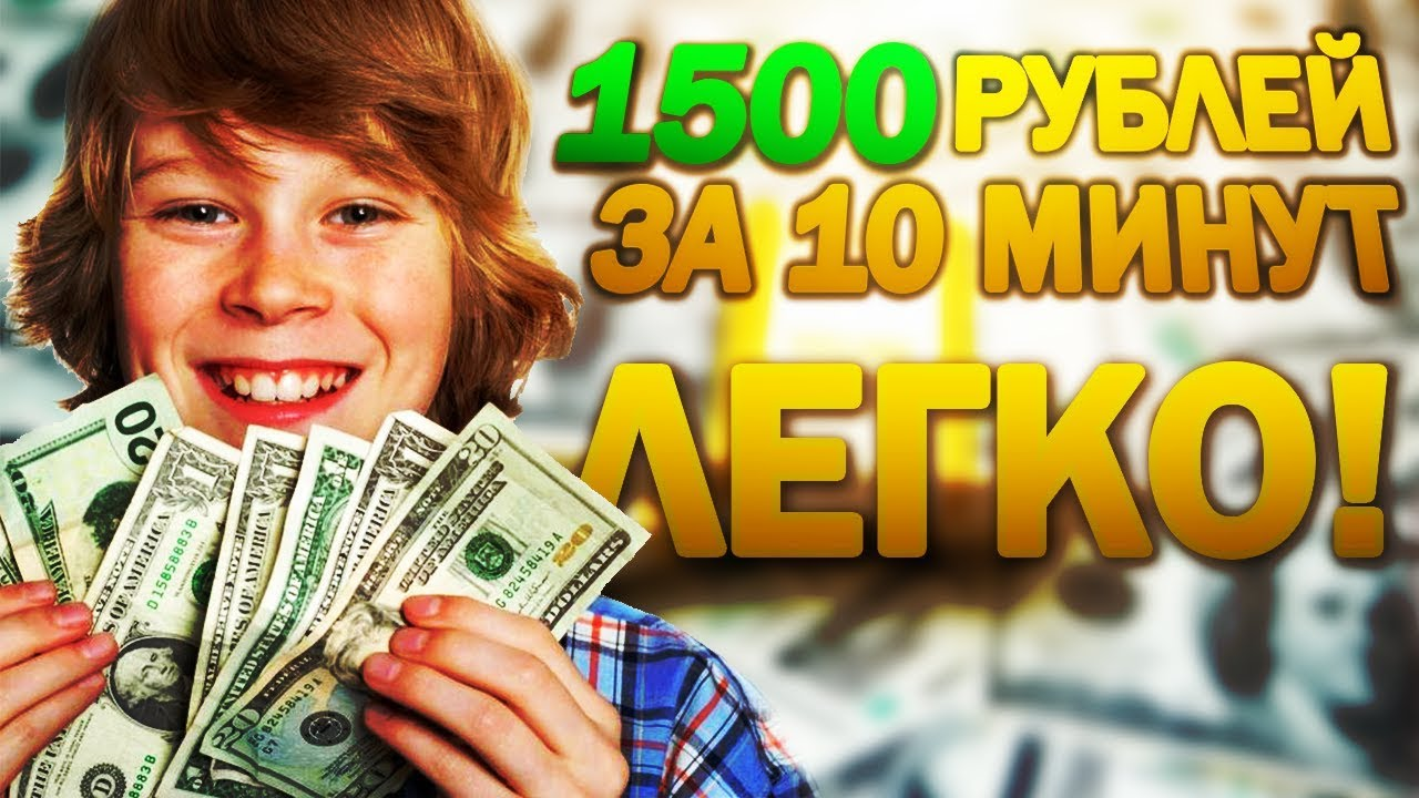 Как заработать 1500 рублей школьнику за 10мин? Получить деньги без вложений с помощью ICO и токенов