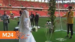 """""""Это наш город"""": более 850 пар поженились в необычных местах столицы - Москва 24"""
