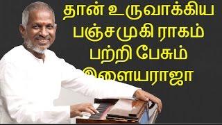 Ilayaraja talks about Panchamukhi Raga created by him