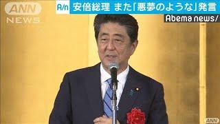 安倍総理がまた・・・民主党政権を「悪夢のような」(19/06/15)