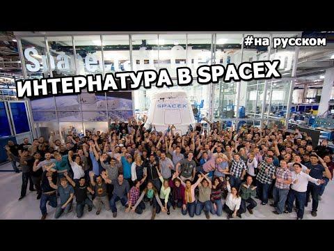 Интернатура в SpaceX