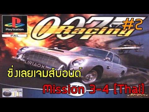 007 Racing ซิ่งเลยเจมส์บอนด์ : Mission 3-4 by Yeaner [TH]