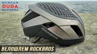 голова в броне.  Велошлем 3 в 1 Rockbros. Велосипедный  шлем. Cycling Helmet Rockbros