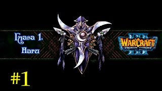 Прохождение Warcraft III: The Frozen Throne - Night Elves Campaign Gameplay Mission #1
