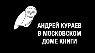 Андрей Кураев в Московском Доме книги 18+