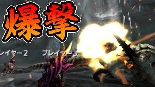 【MHXX実況】レンキンバズーカで超火力!ベリオロスにマルチで挑戦!【ダブルクロス】