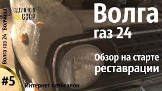 #5_ВОЛГА газ 24. ОБЗОР. Интернет Автосалон.#сделановссср #волгагаз24