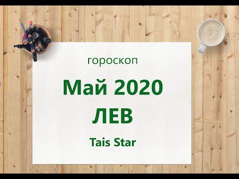План-Прогноз и Гороскоп на май 2020 ЛЕВ / Лето 2020 / Смена вектора развития до 2022 года