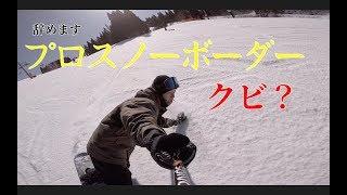 プロスノーボーダー辞めます?! 片山来夢 検索動画 15