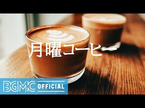 月曜コーヒー: Spring Sunny Mood - Positive Jazz Cafe Background Music for Relaxing, Studying, Working