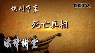 《法律讲堂(文史版)》 20200409 大宋奇案·饶州命案(二)死亡真相| CCTV社会与法