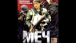 Меч (17 серия, боевик, 2009)