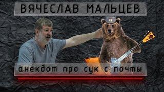 ВЯЧЕСЛАВ МАЛЬЦЕВ анекдот про сук с почты
