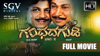 Gandhada Gudi 2 - Kannada Full Movie | Shivarajkumar, Tiger Prabhakar | Kannada Movies