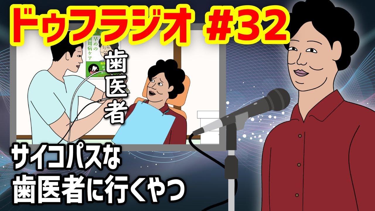 【ドゥフラジオ】#32 「サイコパスな歯医者に行くやつ」裏話wwwwwwwwwwwwww