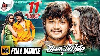 Romeo || Kannada HD Movie || Ganesh || Bhavana Menen || Sadhu Kokila || Arjun Janya || PC Sekar