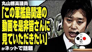 NHKの切り取り放送に丸山穂高「国会でも追及していく」が話題