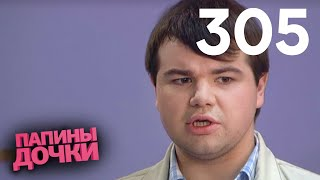 Папины дочки | Сезон 15 | Серия 305