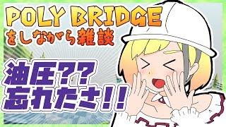 [LIVE] Poly Bridgeをしながら雑談32