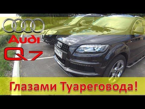Audi Q7 3.0 TDI - Топовый долгожитель / Обзор и тест-драйв глазами Туареговода