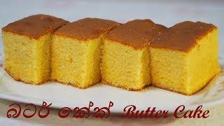 බටර් කේක් Butter Cake - Episode 52